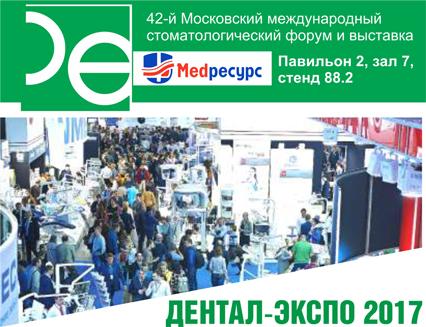 Стоматологическая выставка в москве 2017 крокус