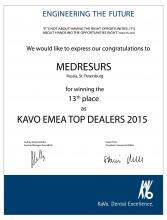 13 место в регионе EMEA 2015 г.