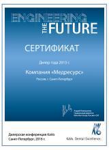 Сертификат дилера года 2015